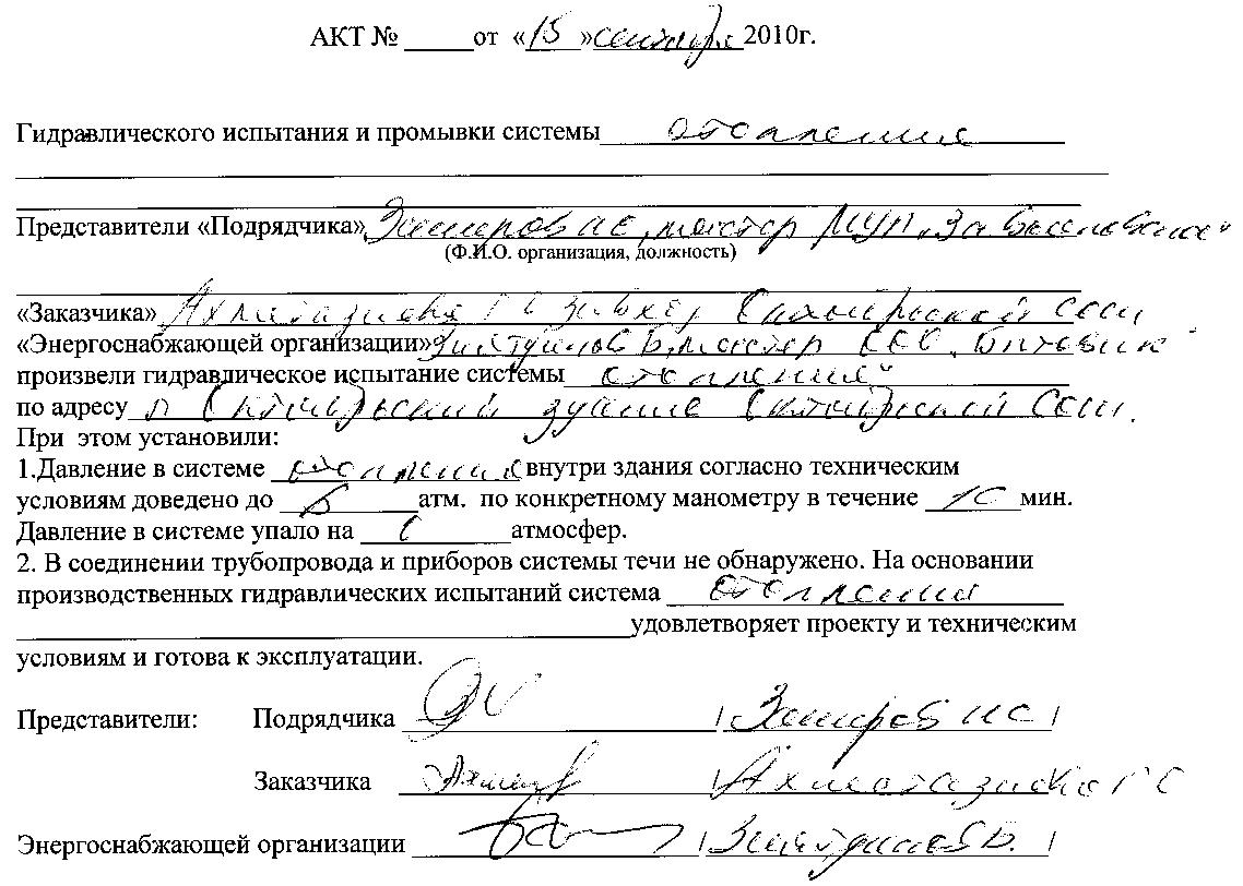 Инструкцию по гидравлическому испытанию